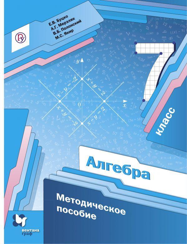 Алгебра. 7класс. Методическое пособие. Буцко Е.В., Мерзляк А.Г., Полонский В.Б.