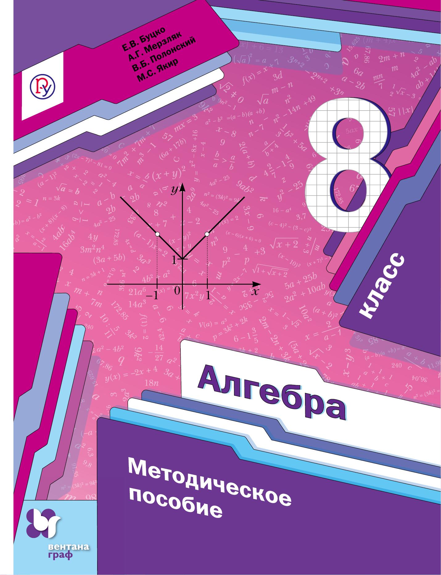 Алгебра. 8класс. Методическое пособие. от book24.ru
