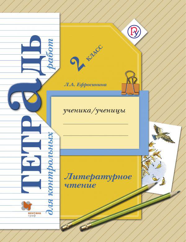 Литературное чтение. 2класс. Тетрадь для контрольных работ. ( Ефросинина Любовь Александровна  )