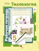 СиницаН.В., БуглаеваН.А. - Технология. Технологии ведения дома. 5класс. Рабочая тетрадь.' обложка книги