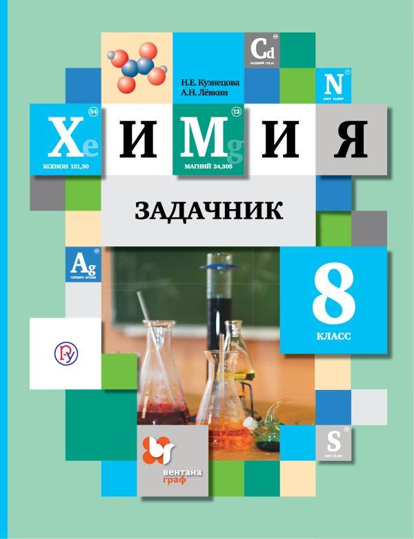 Читать решение задач по задачнику химии 8 класс кузнецова