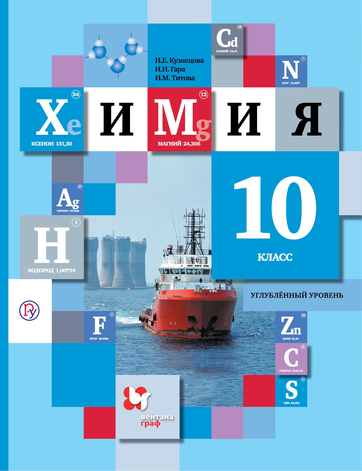 КузнецоваН.Е., ГараН.Н., ТитоваИ.М. Химия. Углубленный уровень. 10кл. Учебник.