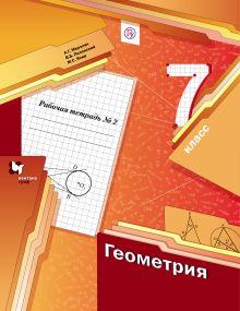 Геометрия. 7класс. Рабочая тетрадь №2