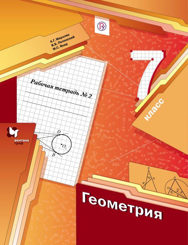 Геометрия. 7класс. Рабочая тетрадь №2 Мерзляк А.Г., Полонский В.Б., Якир М.С.