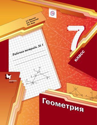 Геометрия. 7клаcc. Рабочая тетрадь №1 Мерзляк А.Г., Полонский В.Б., Якир М.С.