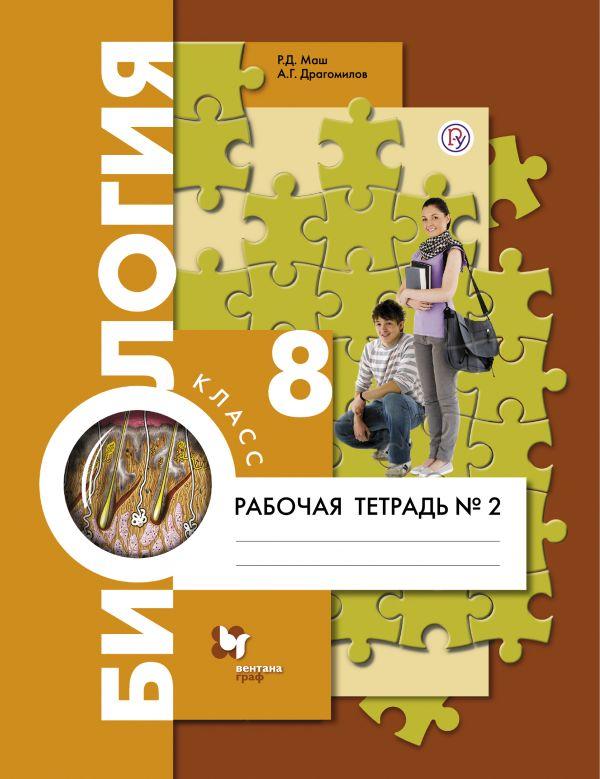 Биология. 8класс. Рабочая тетрадь №2.