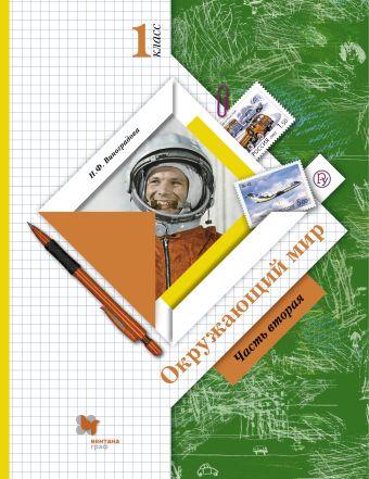 Окружающий мир. 1кл. Учебник Ч.2. Виноградова Н.Ф.