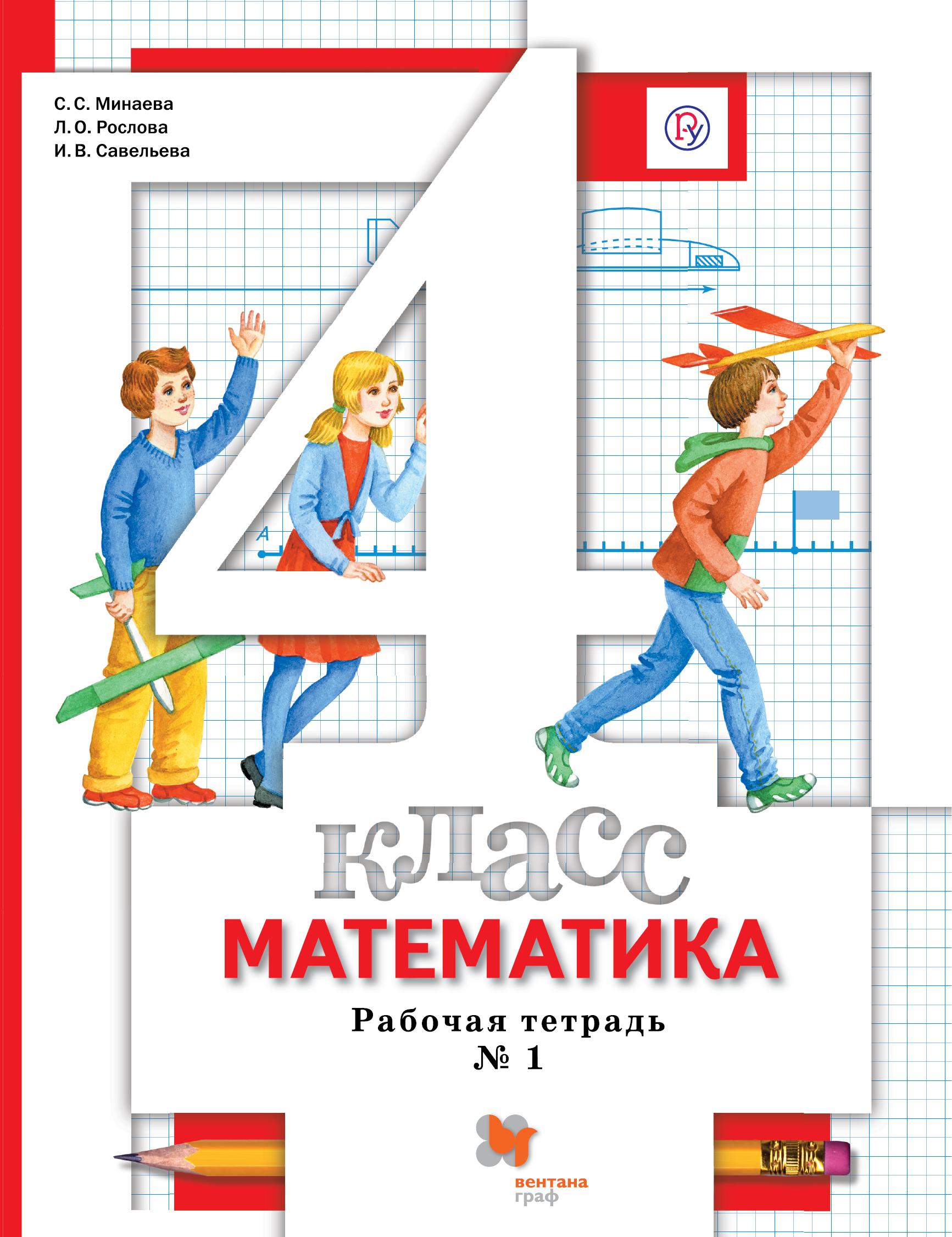 Минаева С.С., Рослова Л.О., Савельева И.В. Математика. 4класс. Рабочая тетрадь №1 минаева с зяблова е математика 2 класс рабочая тетрадь 2