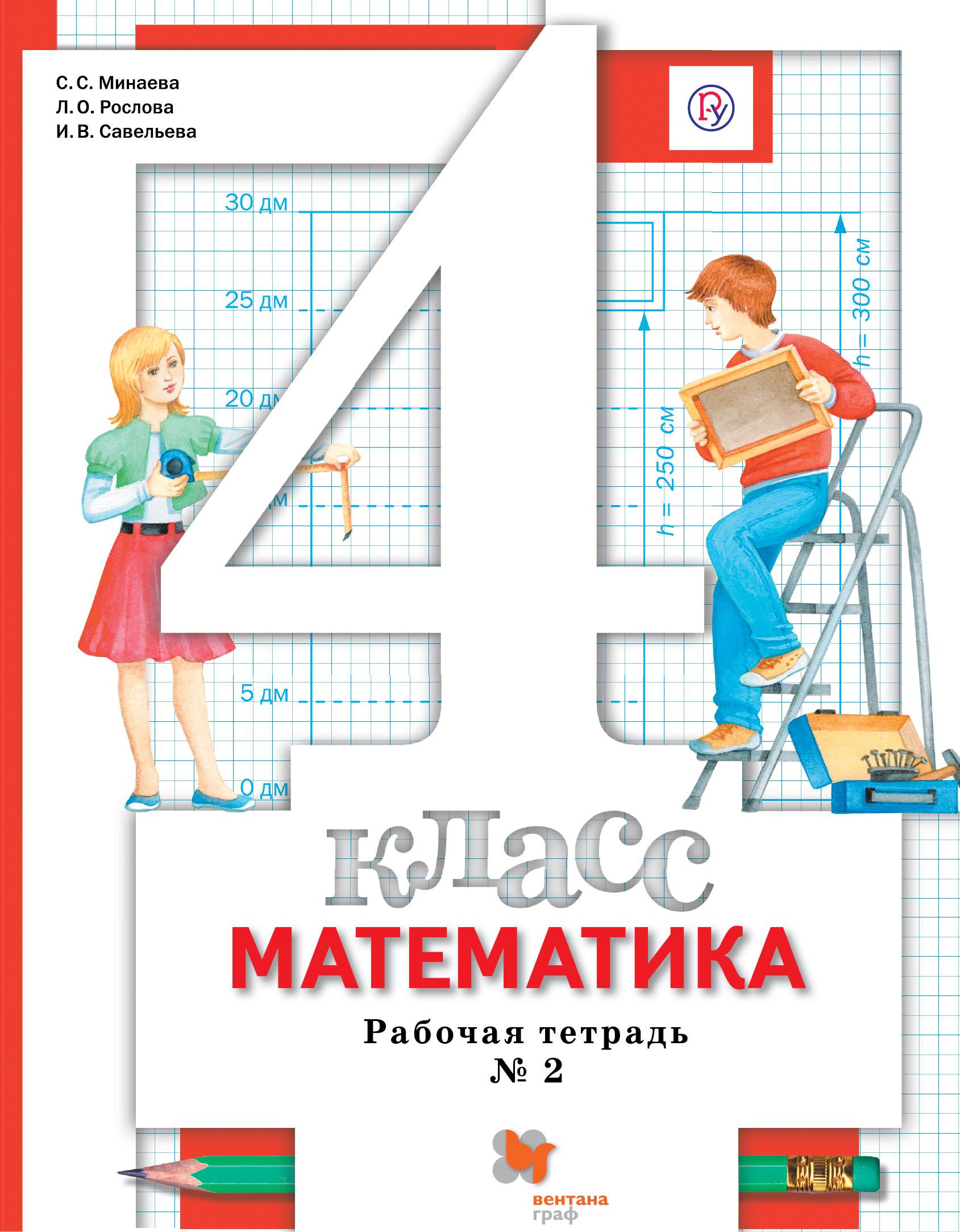 Минаева С.С., Рослова Л.О., Савельева И.В. Математика. 4класс. Рабочая тетрадь №2 минаева с зяблова е математика 2 класс рабочая тетрадь 2