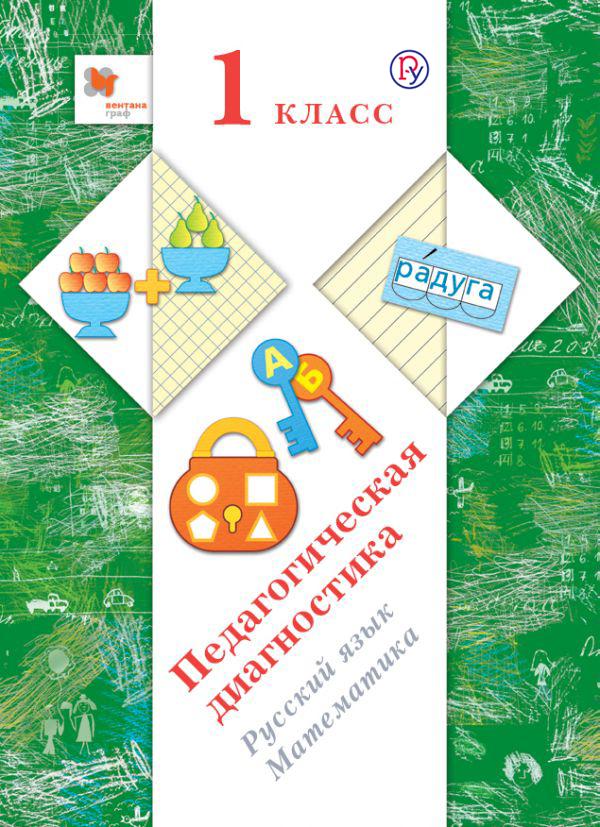 ЖуроваЛ.Е., ЕвдокимоваА.О., КузнецоваМ.И., КочуроваЕ.Э. Русский язык, математика. 1 класс. Педагогическая диагностика (с методическим пособием) цены онлайн