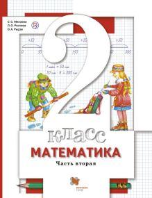 Математика. 2класс. Учебник. Часть 2