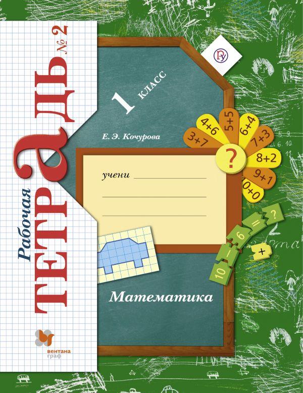 Кочурова Е.Э. Математика. 1класс. Рабочая тетрадь №2. минаева с зяблова е математика 2 класс рабочая тетрадь 2