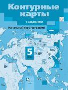 Начальный курс географии. 5класс. Контурные карты