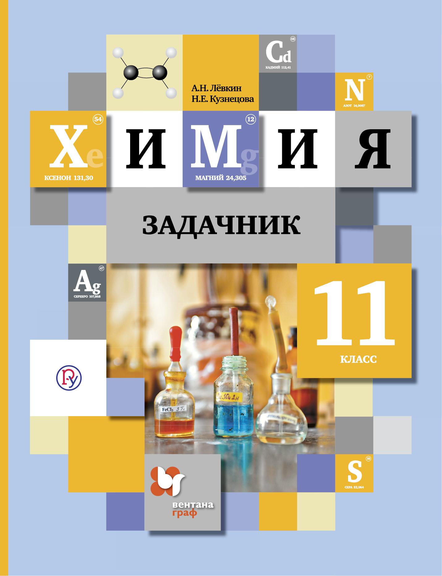 Левкин А.Н., Кузнецова Н.Е. Химия. 11кл. Задачник.