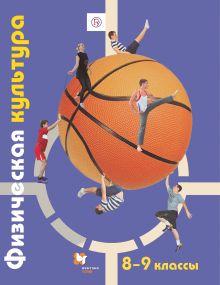 Физическая культура. 8-9кл. Учебник. Изд.1