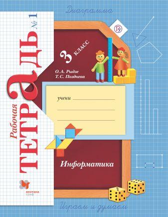 Рыдзе О.А., Позднева Т.С. - Информатика. Рабочая тетрадь. 3 класс. Часть 1 обложка книги