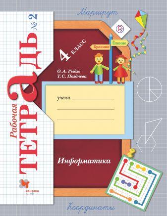 Рыдзе О.А., Позднева Т.С. - Информатика. Рабочая тетрадь. 4 класс. Часть 2 обложка книги