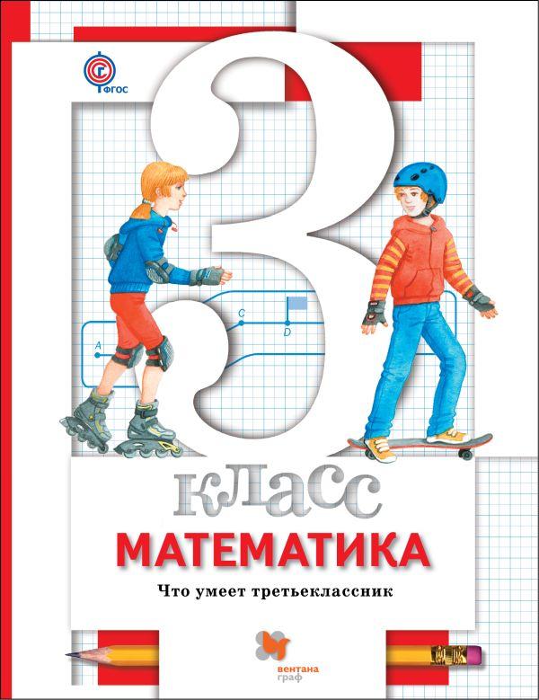 Математика. 3класс.Что умеет третьеклассник Рослова Л.О., Минаева С.С., Рыдзе О.А.