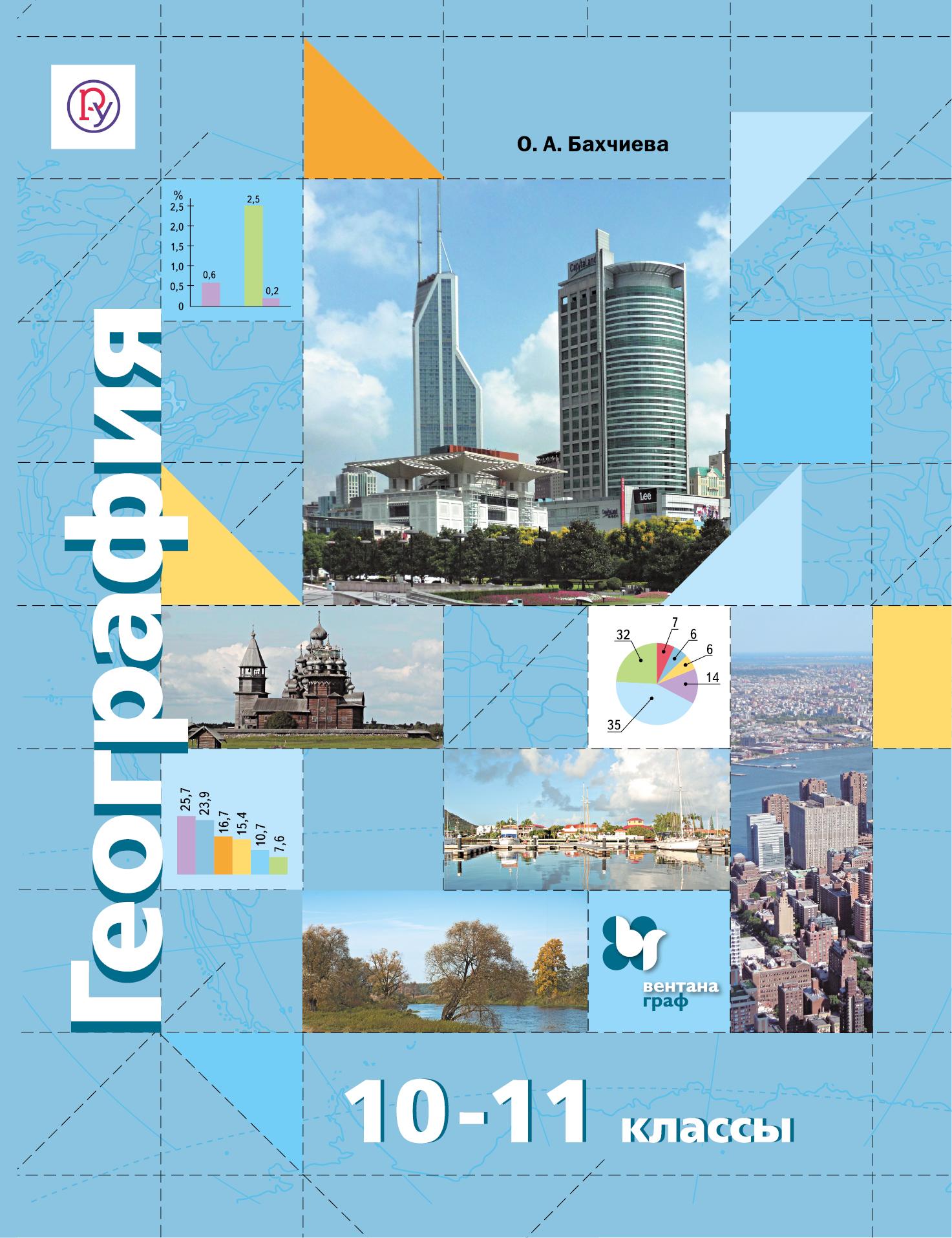 География. Базовый и углублённый уровни. Экономическая и социальная география мира. 10-11 классы. Учебник