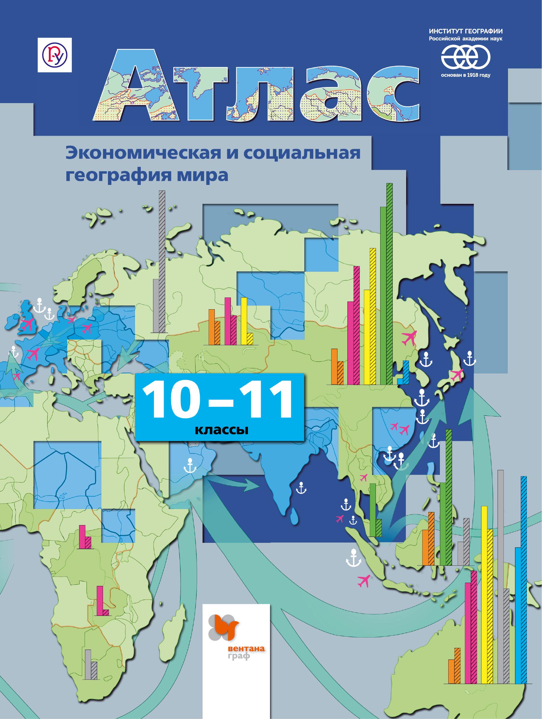 БахчиеваО.А. Экономическая и социальная география мира. 10-11классы. Атлас экономическая и социальная география мира 10 класс атлас фгос