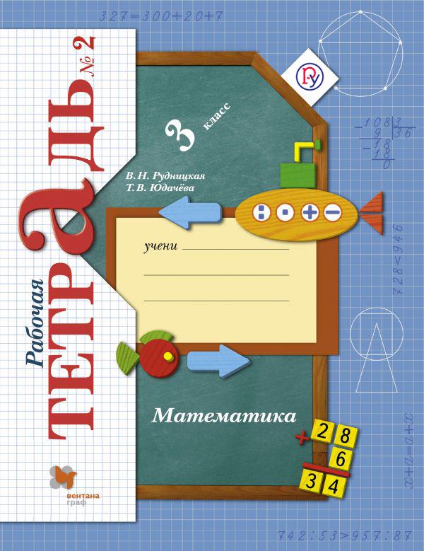 Математика. 3класс Рабочая тетрадь № 2.