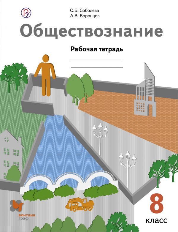 Обществознание. 8класс. Рабочая тетрадь. от book24.ru