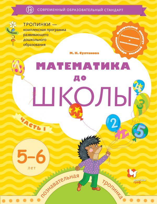 Султанова М.Н. Математика до школы. 5-6 лет. Рабочая тетрадь. Часть 1.