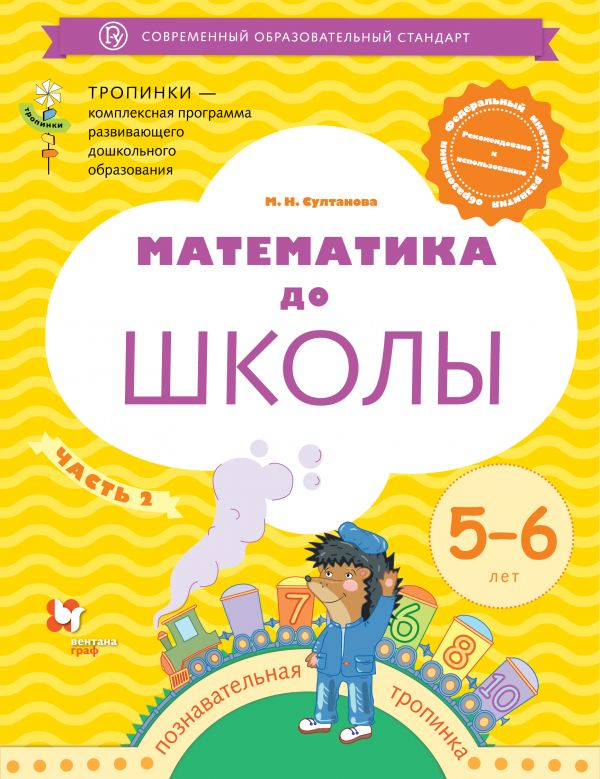 Султанова М.Н. Математика до школы. 5-6 лет. Рабочая тетрадь. Часть 2