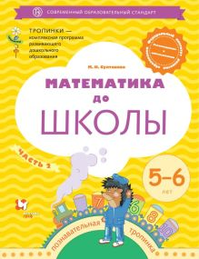 Математика до школы. 5-6 лет. Рабочая тетрадь. Часть 2
