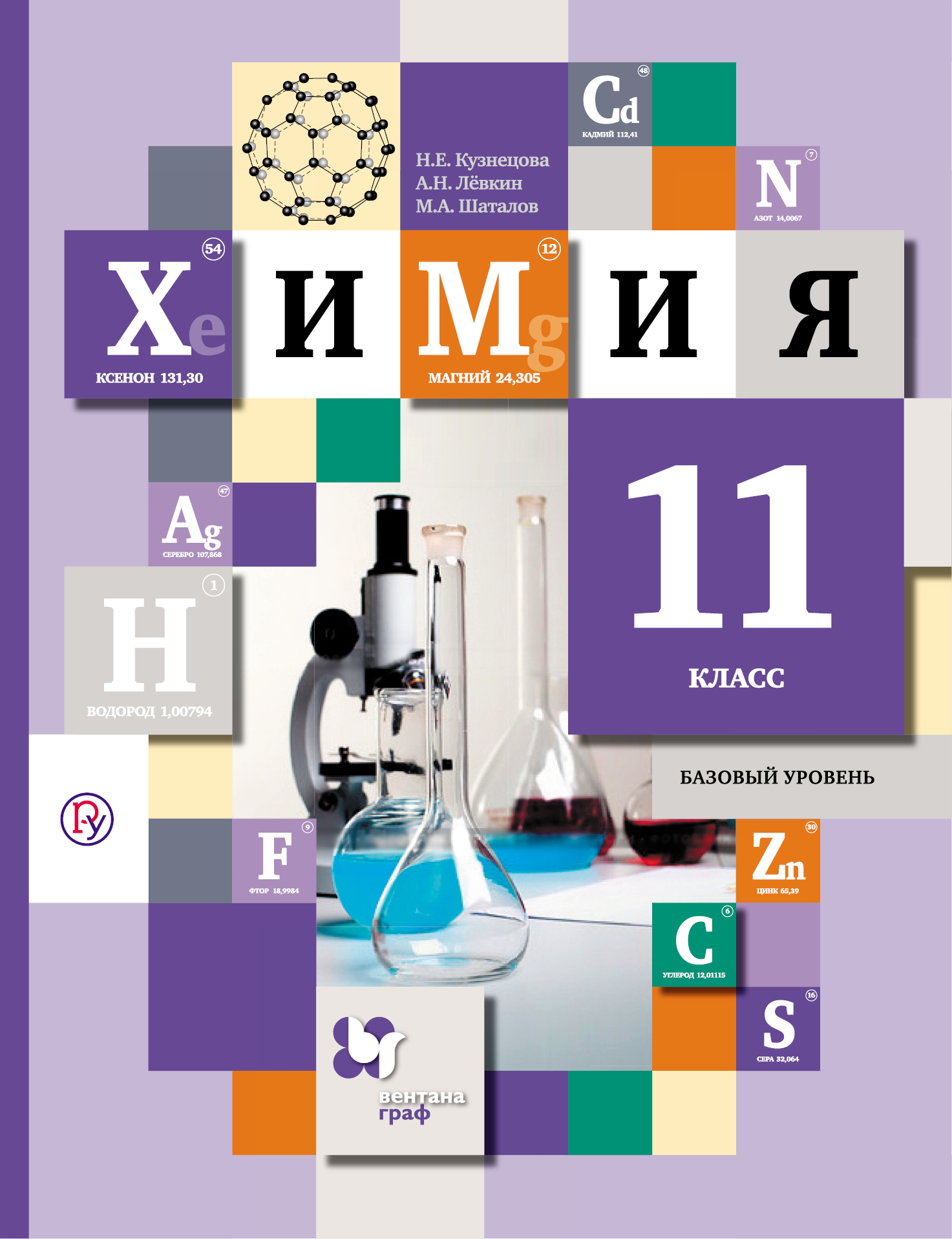 КузнецоваН.Е., ЛевкинА.Н., ШаталовМ.А. Химия. 11класс. Учебник. Базовый уровень