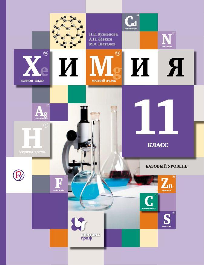 Химия. 11класс. Учебник. Базовый уровень КузнецоваН.Е., ЛевкинА.Н., ШаталовМ.А.