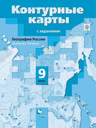География России. Хозяйство. Регионы. 9класс. Контурные карты. ТаможняяЕ.А.