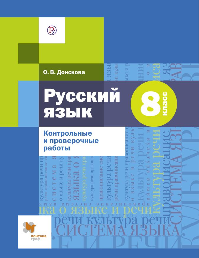 Русский язык. 8 класс. Контрольные и проверочные работы. Донскова О.В.