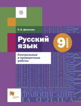 Донскова О.В. - Русский язык. 9 класс. Контрольные и проверочные работы. обложка книги