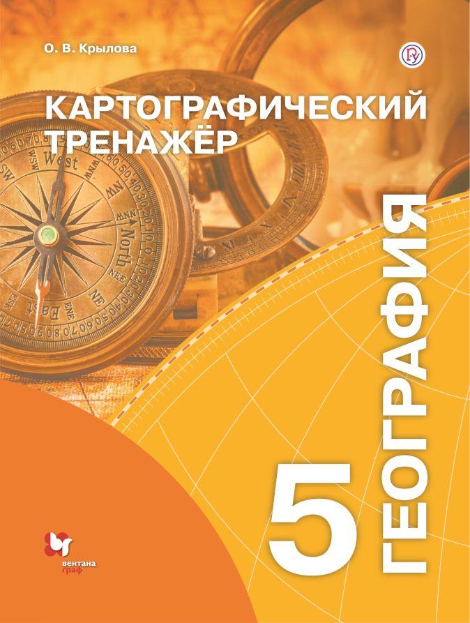 Крылова О.В. - География. Картографический тренажёр. 5 класс обложка книги