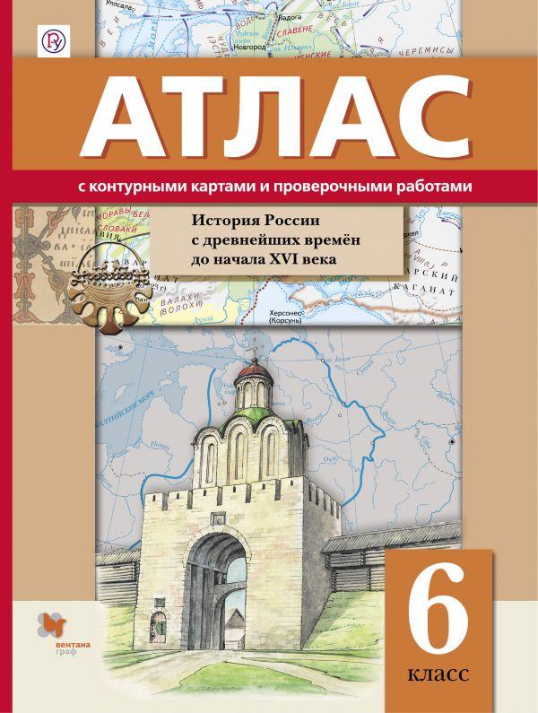 История России с древнейших времён до XVI в. 6 класс. Атлас с контурными картами и проверочными работами