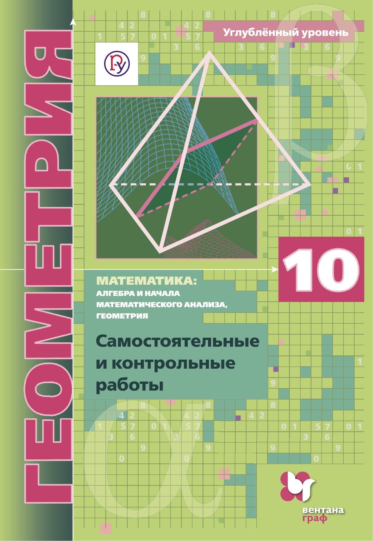 Фото - Мерзляк А.Г., Полонский В.Б., Рабинович Е.М. Математика: алгебра и начала математического анализа, геометрия. Геометрия. 10 кл. Самостоятельные и контрольные работы (углубленный уровень) мерзляк а полонский в рабинович е якир м математика алгебра и начала математического анализа геометрия геометрия самостоятельные и ко