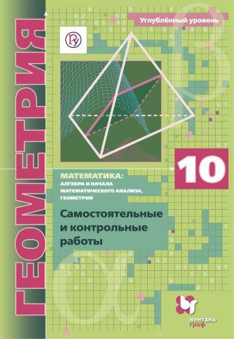 Мерзляк А.Г., Полонский В.Б., Рабинович Е.М. - Математика: алгебра и начала математического анализа, геометрия. Геометрия. 10 кл. Самостоятельные и контрольные работы (углубленный уровень) обложка книги