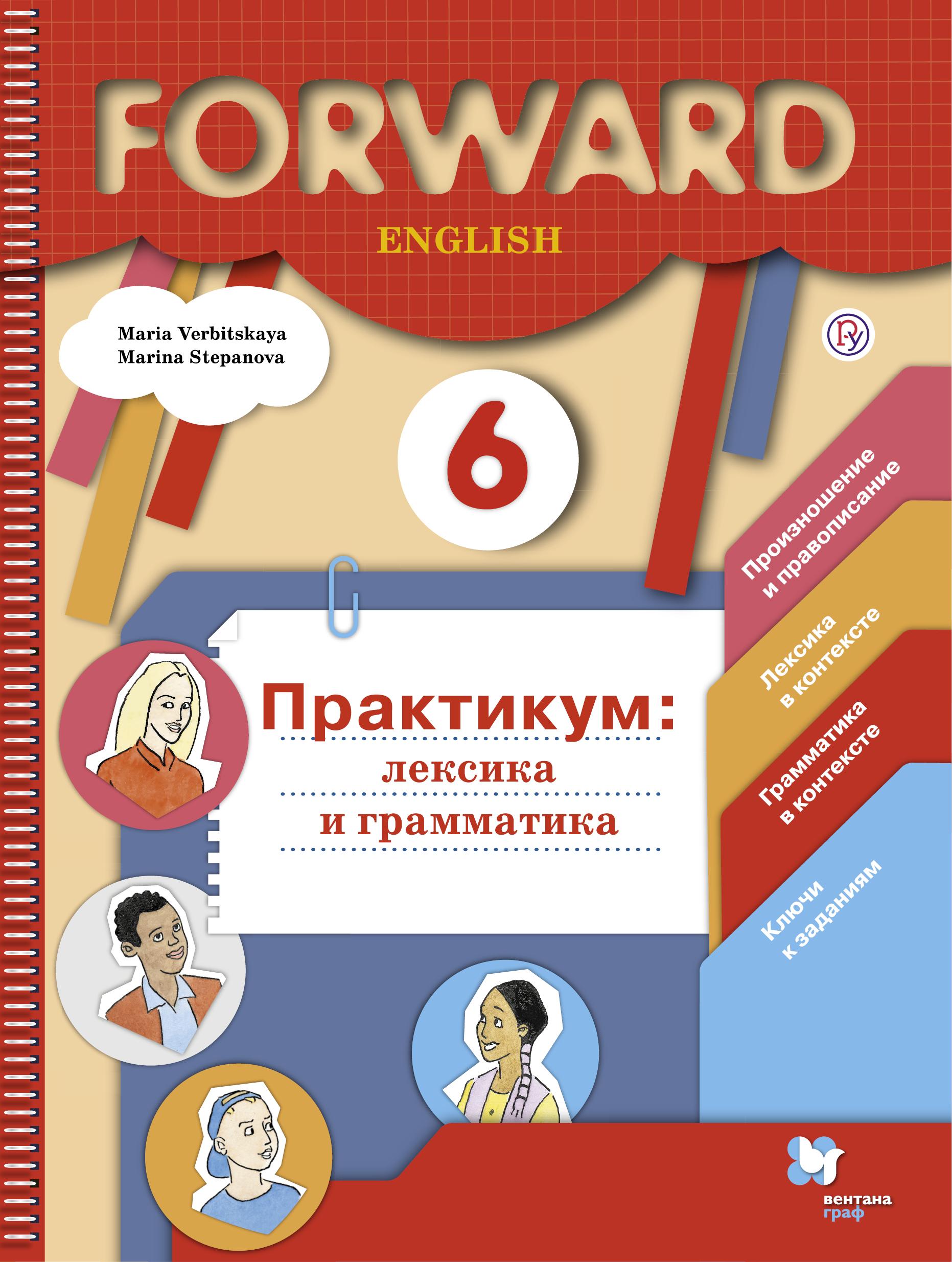 Английский язык. 6 класс. Лексика и грамматика. Сборник упражнений. Практикум