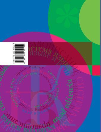 Русский язык. 6 класс. Учебник. Часть 2. Шмелев А.Д., Флоренская Э.А., Шмелева Е.Я.