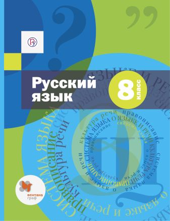 Шмелев А.Д. - Русский язык. 8 класс. Учебник обложка книги