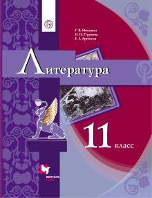 Литература. 11 класс. Учебник.