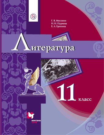 Москвин Г. В., Пуряева Н. Н. Литература. 11 класс. Учебное пособие