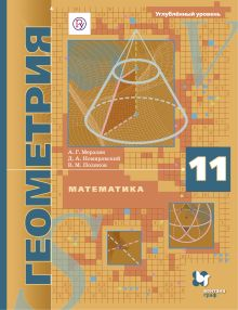 Математика. Геометрия. Углублённый уровень. 11 класс. Учебник..