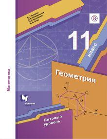 Линия УМК Мерзляка. Геометрия (10-11) (Б)