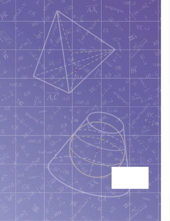 Математика. Геометрия. 11 класс. Базовый уровень. Учебное пособие Мерзляк А.Г., Номировский Д.А., Полонский В.Б., Якир М.С.