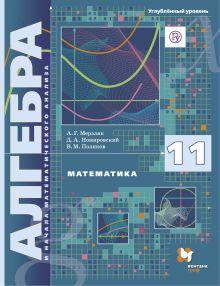 Математика. Алгебра и начала математического анализа. 11 класс. Углублённый уровень. Учебник..