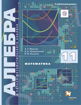 Математика. Алгебра и начала математического анализа. 11 класс. Углублённый уровень. Учебник.. Мерзляк А.Г., Номировский Д.А., Поляков В.М.