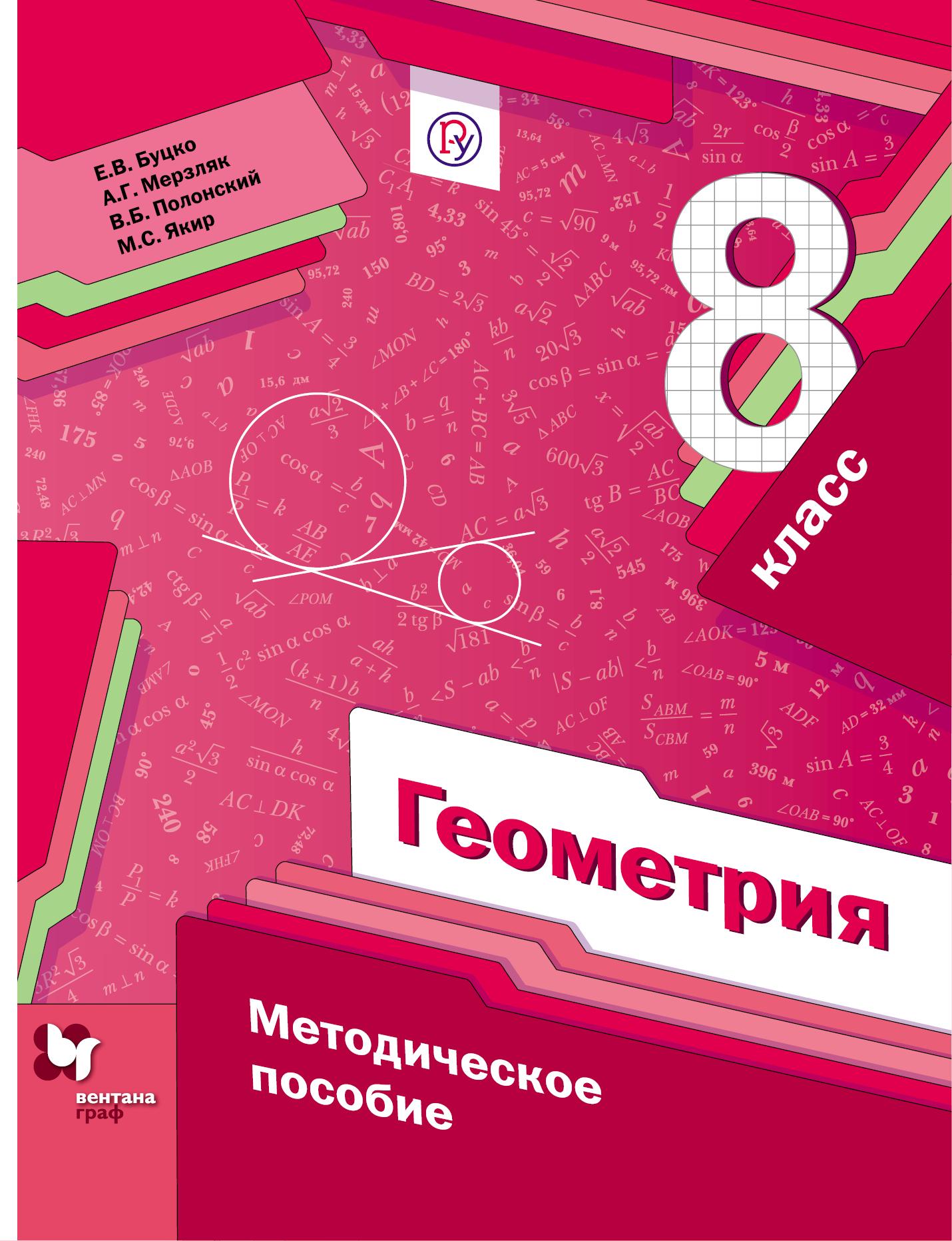 Геометрия. 8класс. Методическое пособие. ( Буцко Е.В., Мерзляк А.Г., Полонский В.Б.  )