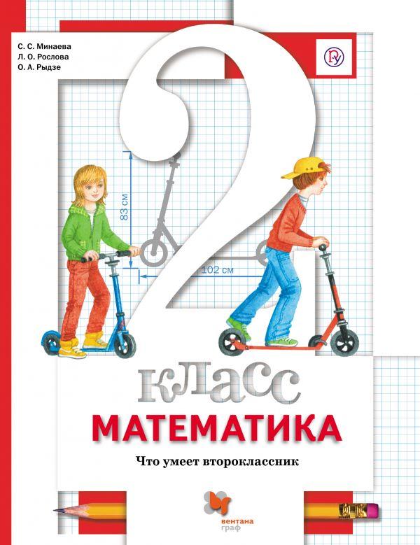 Математика. 2 класс. Что умеет второклассник